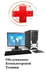 Установка Windows,  Настройка роутера,  Ремонт Компьютеров 21