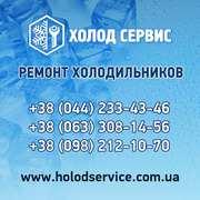 Ремонт холодильников в Киеве и области на дому.