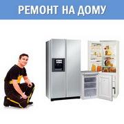 Ремонт холодильников по городу Днепр,  без выходных